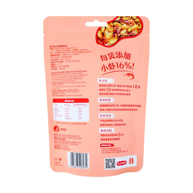 HUANG FEI HONG Spicy Peanuts With Dried Shrimps 98 G