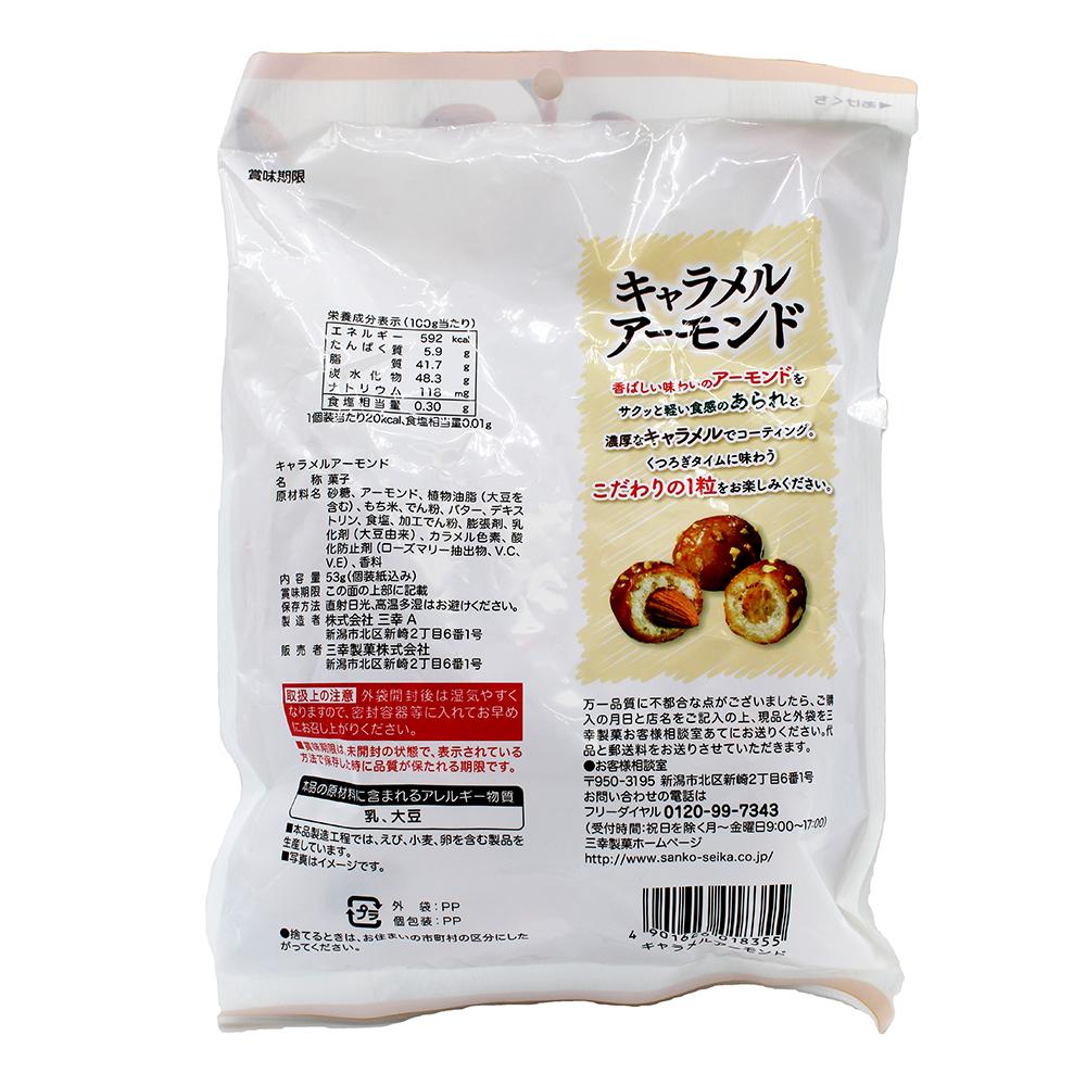 SANKO Rice Cracker Caramel Almond 1.7 OZ
